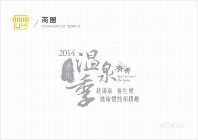 2014 臺灣北投浴衣文化節