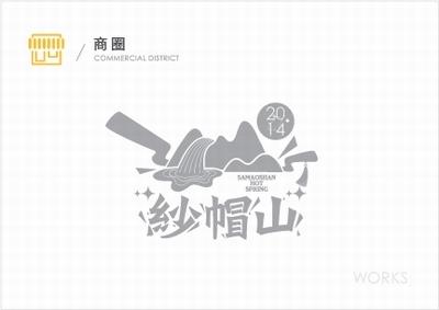 2014 紗帽山溫泉保育嘉年華