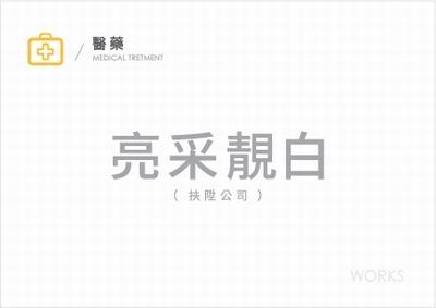 亮采靚白山楂精華露記者會