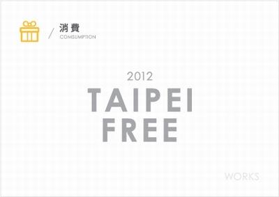 LET'S BIKE! TAIPEI FREE 私房遊