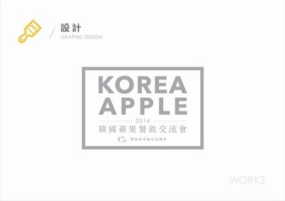 2016韓國蘋果嘉年華