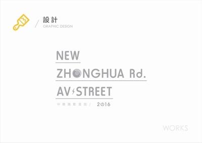 新中華路影音電器街