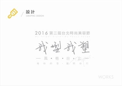 2016第三屆 台北時尚美容節