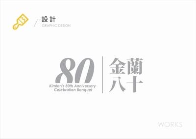 金蘭食品80週年慶感恩餐