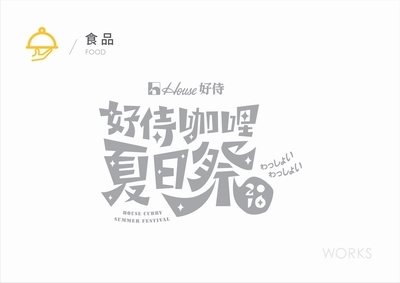2016好侍咖哩博覽會