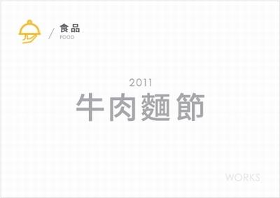 2011 臺北國際牛肉麵節