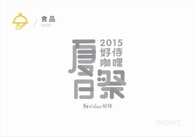 2015 好侍咖哩夏日祭